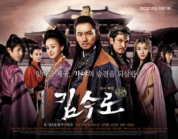 Kim Soo-ro poster